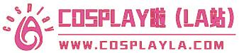 色版app啦,简称LA站:是色版app一站式网站:提供服装与定做,coser宣传,cos社团建设,cos买卖等一切服务