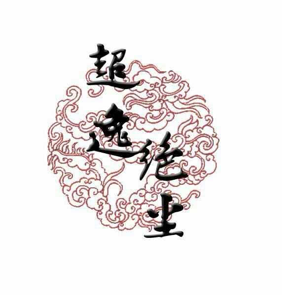 超逸(yi)絕(jue)塵