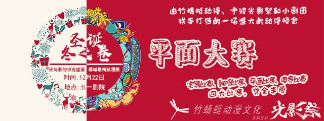 竹蜻蜓超频视频国产高清圣诞冬之卷平面大赛