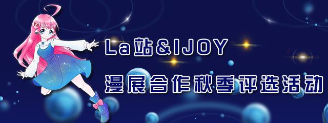 La站与IJOY漫展合作秋季评选活动
