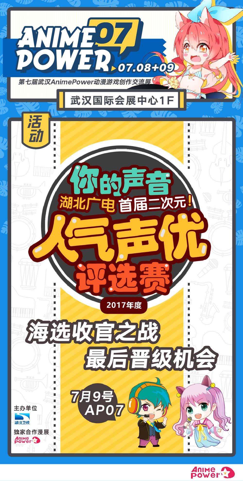 【武汉】第七届武汉AnimePower67194短视频手机版游戏创作交流展盛夏重装归来!-ANICOGA