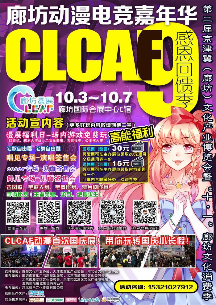 CLCAF9活动宣.jpg