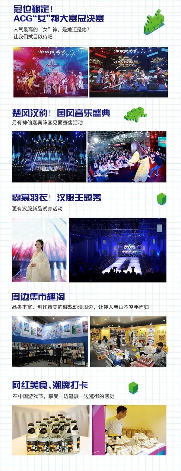 2019CGF中国游戏节本届看点爆料!嘉宾福利双惊喜 展会活动-第3张