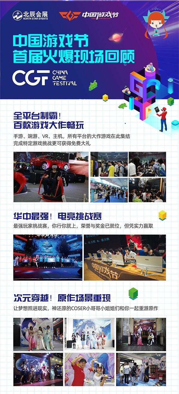 2019CGF中国游戏节本届看点爆料!嘉宾福利双惊喜-ANICOGA