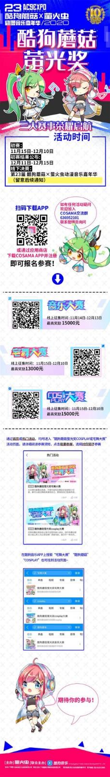 广州跨年盛典!酷狗蘑菇萤火虫第一波明星阵容公布!