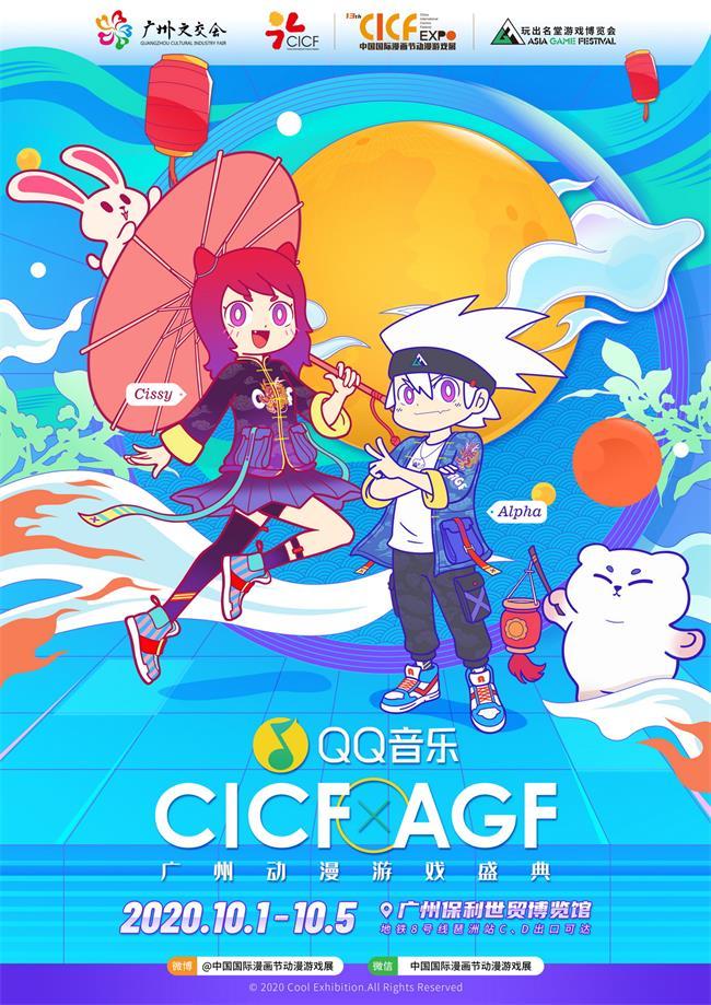 2020年CICF-00主题图.jpg