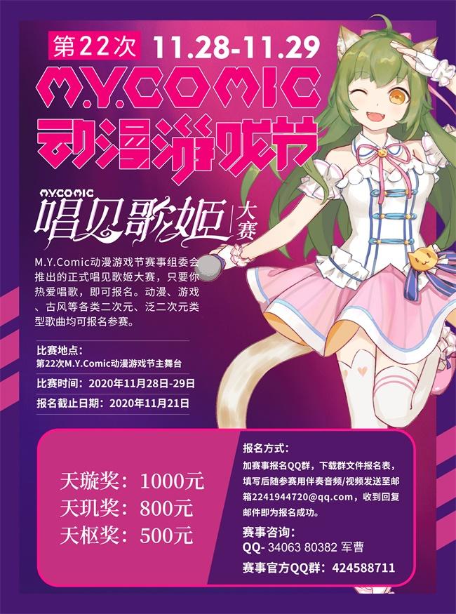 4.唱见歌姬大赛海报.jpg
