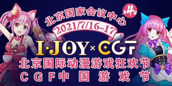 IJOY*CGF北京国际动漫游戏狂欢节